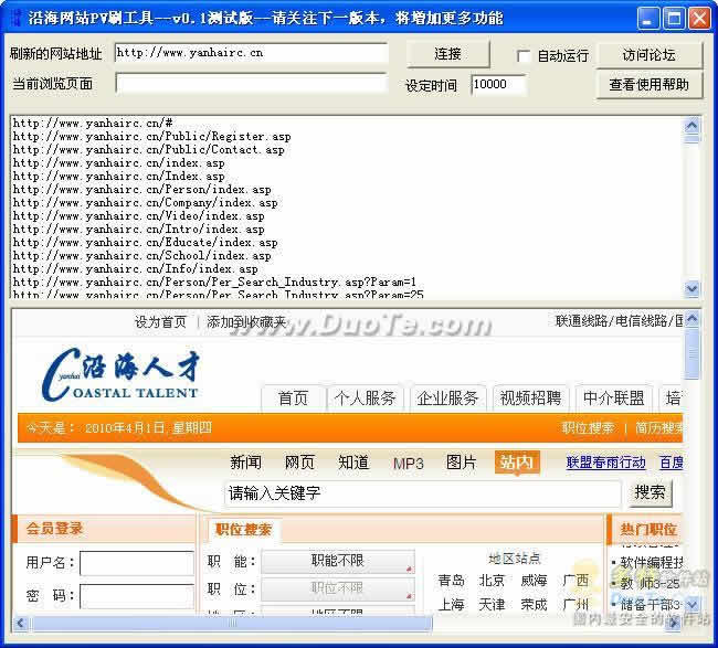 沿海网站PV刷工具下载