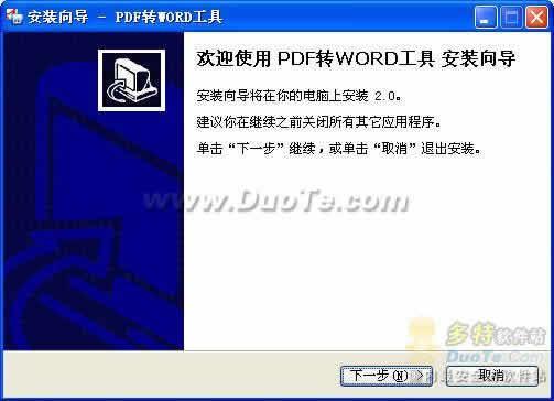 PDF转WORD工具下载