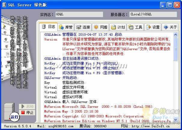 飞龙娱乐一卡通综合管理软件下载