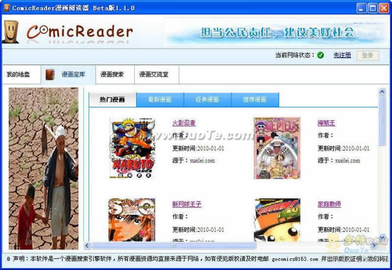 漫画搜索阅读器ComicReader下载