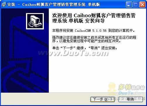 财狐客户管理销售管理软件下载
