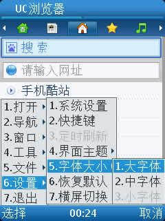 UC浏览器(UCWEB) for S60V1下载