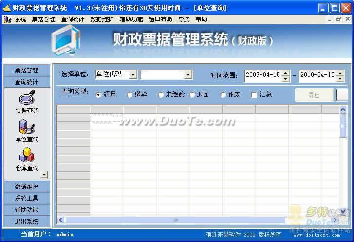财政票据管理系统下载