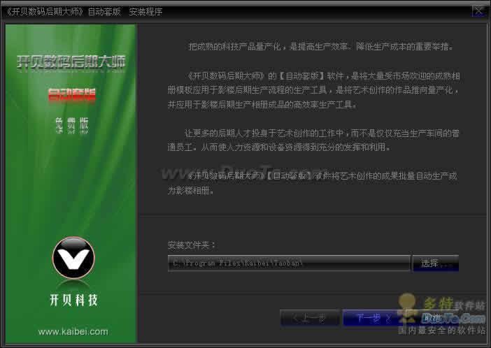 开贝自动套版软件下载