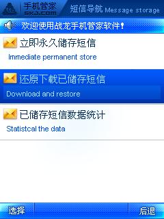 手机管家-战龙 For Windows Mobile下载