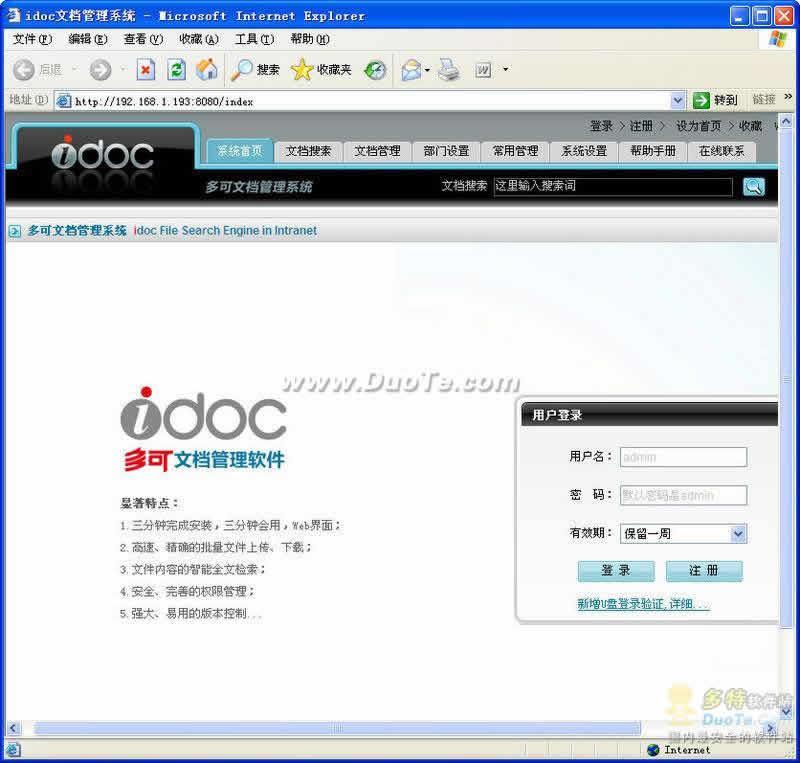多可文档管理软件--法律法规检索系统下载