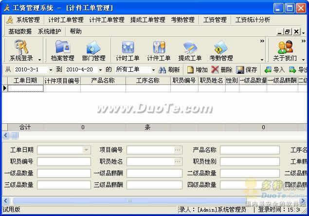 工资管理系统下载