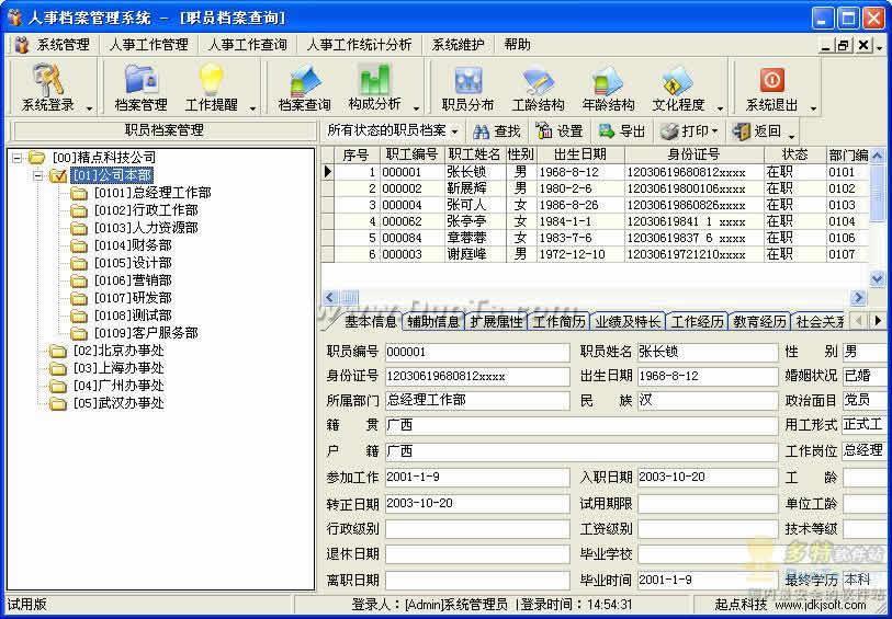 人事档案管理系统下载