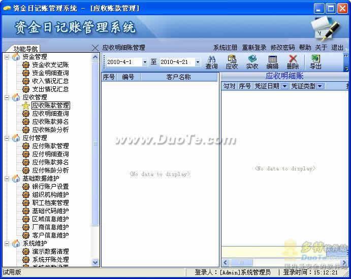 资金日记账管理信息系统下载
