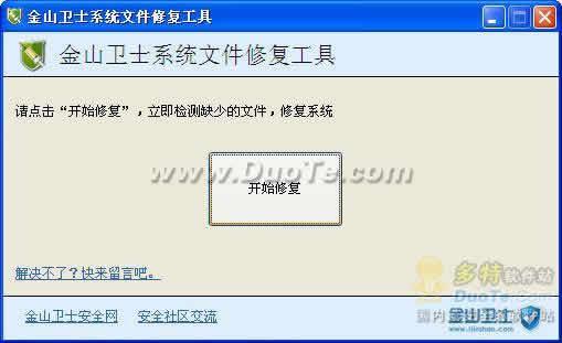 文件夹EXE病毒查杀修复工具下载