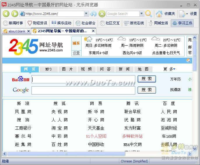 尤乐浏览器下载