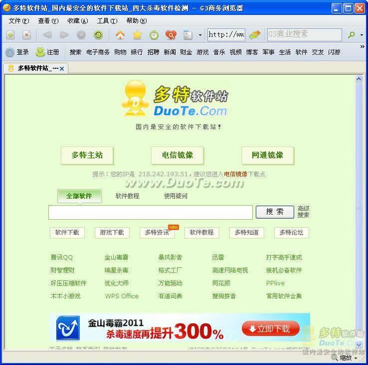G3商务浏览器下载