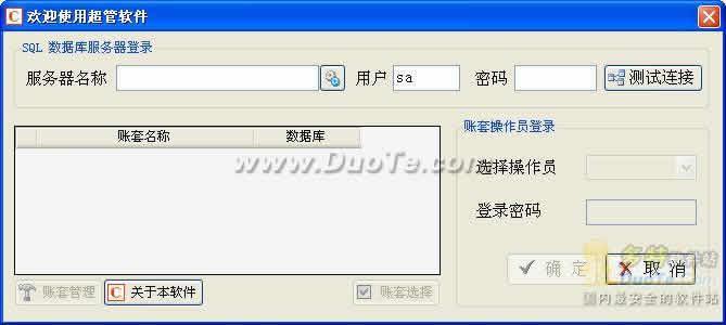 超市供应商专用管理软件下载