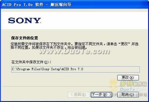 Sony ACID Pro下载