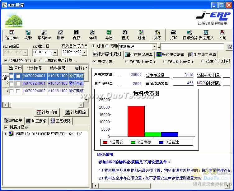 企业生产管理ERP软件下载