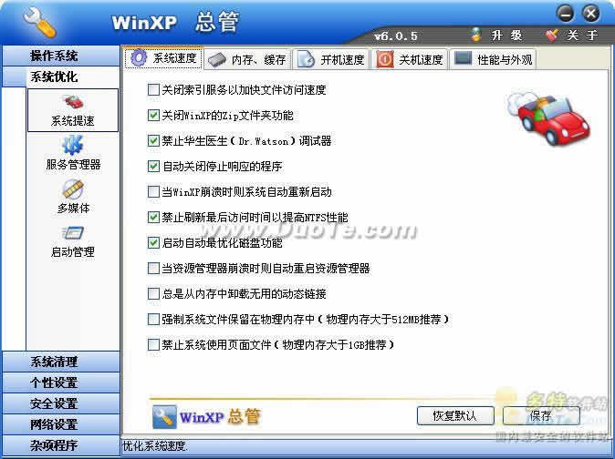 WinXP总管(WinXP Manager)下载