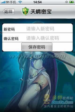 天晴密宝 for PPC下载