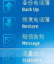 省话费通讯录 for Java下载
