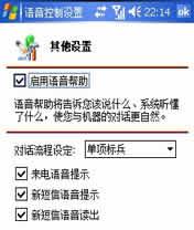 来电报号(VoiceTone) for PPC下载