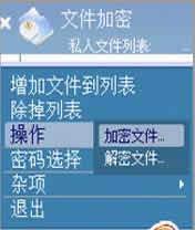 SmartCrypto for S60V2下载