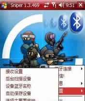 蓝牙狙击手(Sniper) for PPC下载