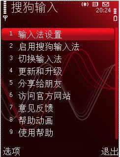 搜狗手机输入法 for S60 V5下载