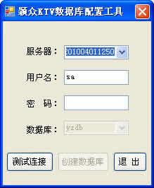 颖众KTV管理系统下载