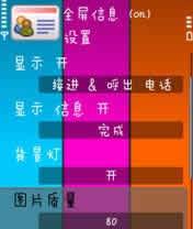 百事全屏信息 for S60V3下载