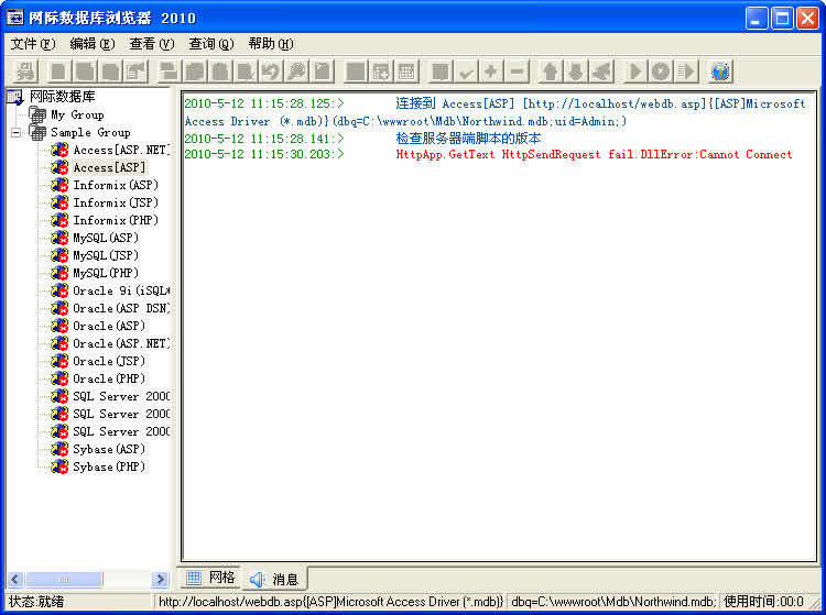网际数据库浏览器 2010下载