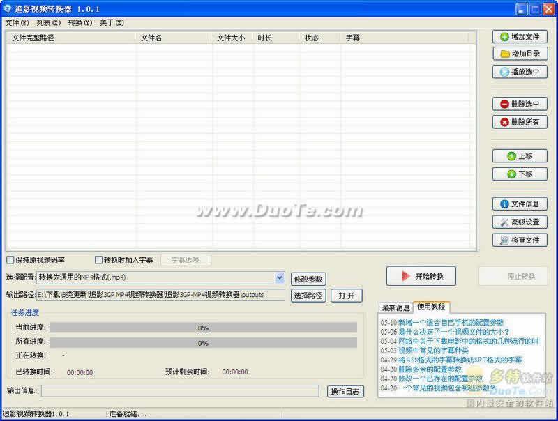 追影3GP/MP4视频转换器下载
