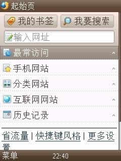 手机QQ浏览器 for Java下载