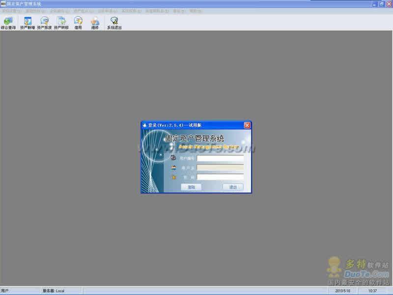 条码固定资产管理系统下载