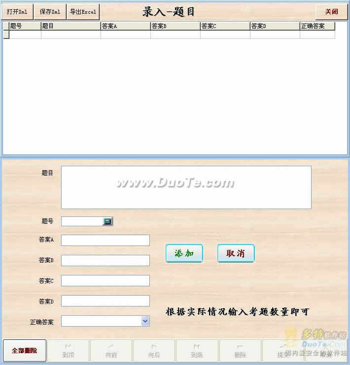 电脑考试系统下载