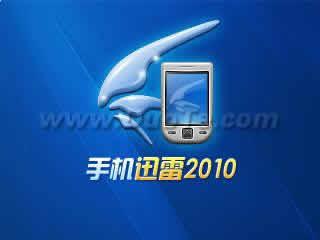 手机迅雷 for S60V5(360*640)下载