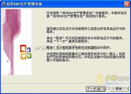 信华ERP生产管理软件下载