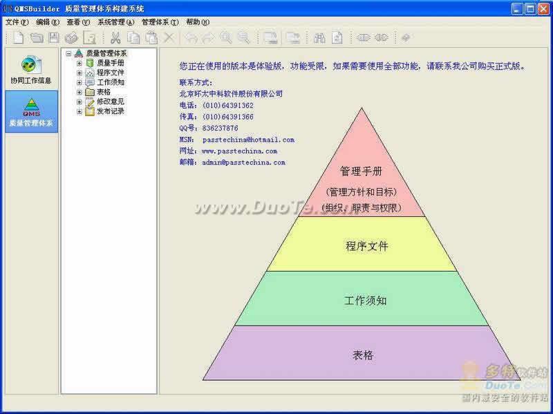 QMSBuilder质量管理体系构建系统下载