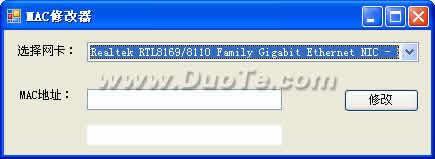 windows7网卡MAC地址修改器下载