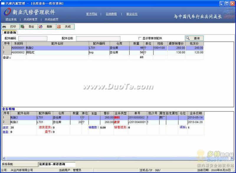 新业汽修汽配管理软件下载