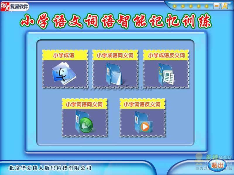 小学语文词语智能记忆训练下载