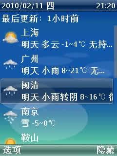 天气通 for S60V5下载