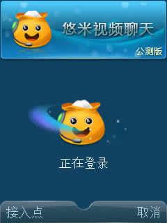 悠米(UM)手机视频聊天 for S60V3下载