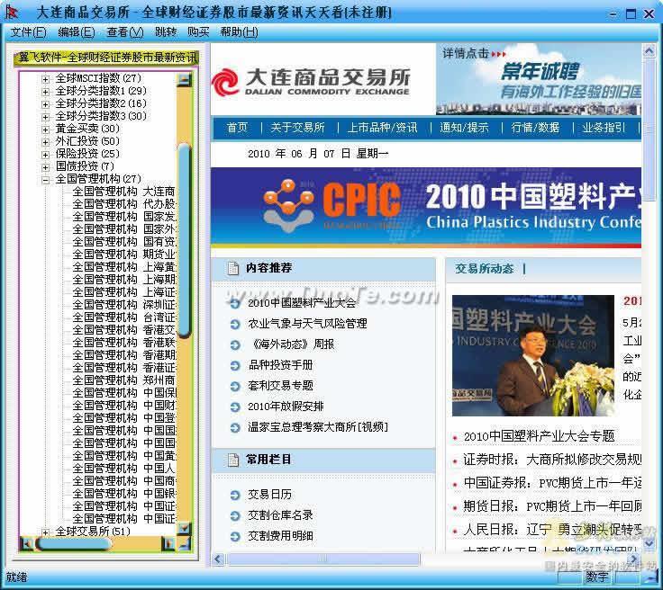 全球财经证券股市最新资讯天天免费看下载
