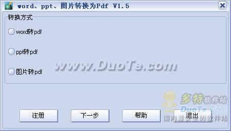 Word文档转为图片Pdf下载