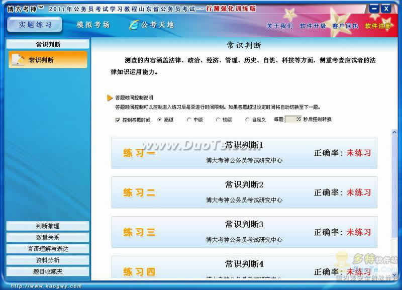 博大考神2011年公务员考试软件山东省公务员考试下载