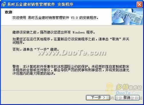 青岛五金建材销售管理软件五金店软件装饰材料销售软件下载