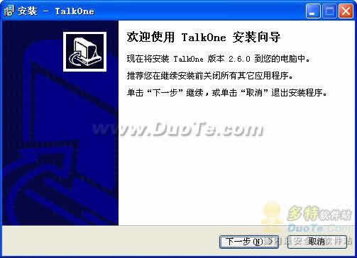 TalkOne即时通讯下载