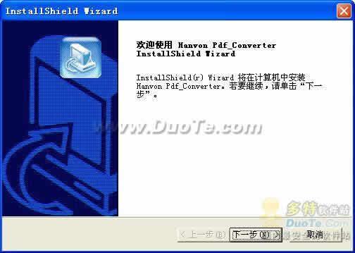汉王PDF Converter下载