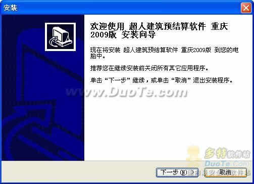 建筑造价软件-重庆建筑工程预算计价软件下载