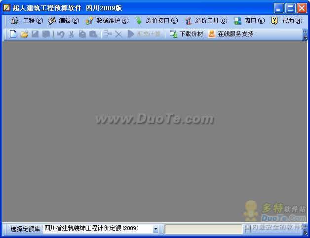 建筑造价软件-四川建筑工程预算软件下载