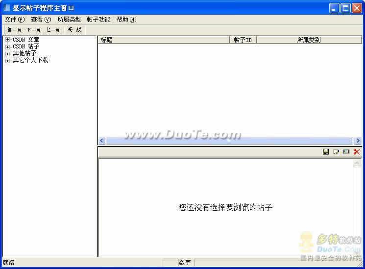 帖子离线浏览器下载